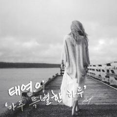[AUDIO] 151030 Taeyeon - Farewell 먼저 말해줘 (sob ver.)
