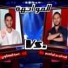 Download غسان بن ابراهيم وحمزة الفضلاوي / لا والله وفيك الخير #MBCTheVoice Mp3