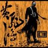 Lagu mp3 Wong Fei-Hung (M3SSIAH Remix) baru