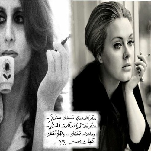 Noel Kharman_ Adele Vs فيروز (Hello/كيفك انت)