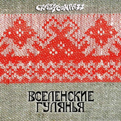 Вселенские Гулянья / universal celebrations (with zZzMmM)
