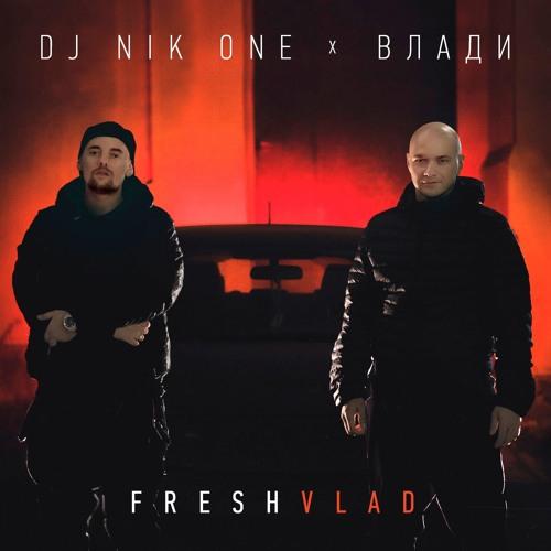 Dj Nik One X Влади — Fresh Vlad (mixtape)
