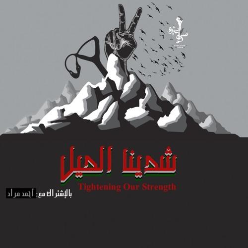 Revolution Makers - شدينا الحيل - صناع الثورة - Tightening Our Strength  F.T Ahmad Murad