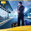 Dudu Aharon - Terminal 3 (Slide Music Remix)