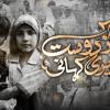 Awaz E Dost Meri Kahani - Shahnaz Aziz - November 12 2015