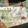Nonstop 2k15 ChaoDut Mix Vol. 1.2.3.4.5.6.7摇头Gaki在哪里 By FR3NZ