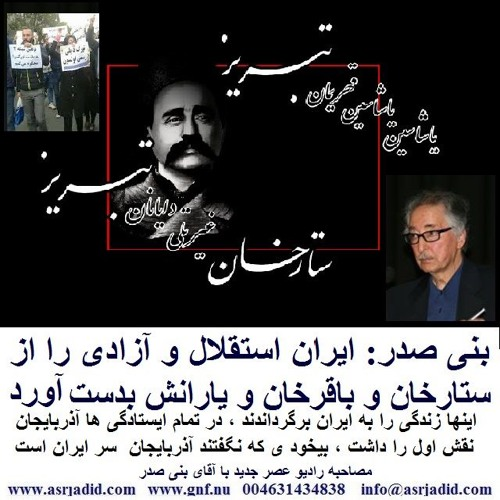 Banisadr 94-08-22= بنی صدر: ایران استقلال و آزادی را از ستارخان و باقرخان و یارانش بدست آورد،
