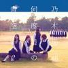 何度目の青空か?(Nandome aozora ka?)- 乃木坂46 (Nogizaka46)- Piano cover