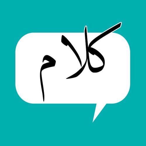كلام 29: عبدالله عارف وتصميم خط كوكب مونو