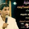 Download احمد شيبه اغنية سنا السكينه توزيع العالمى السيد ابو جبل Mp3