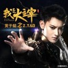 我是大主宰 (I'm The Sovereign) - Z.TAO (黄子韬)