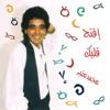 Download Ganeni Toul El Beaad album efta7 2lbk 1994 ..جنني طول البعاد البوم افتح قلبك Mp3