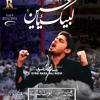 08 - Asghar Teray Sawal Ka - Syed Raza Ali Rizvi 2014