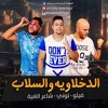 Download مهرجان الدخلاوية والسلاب لـ اتحاد القمة - فيلو والتونى وحودة ناصر Mp3