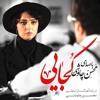 Mohsen Chavoshi - Kojaei (ft Sina Sarlak) + lyrics