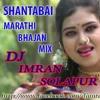 Shantabai ( Marathi Bhajan Mix ) Dj imran Solapur