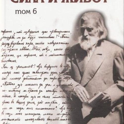1л. Както Е Он Чист - 11.06.1922г Н.Б. Том 6 MP3.part