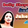 Dolly Shayontoni 'Audio JukeBox' Full Album 'Tumi Ki Amar' By BMS HD