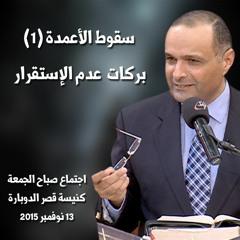 سقوط الأعمدة (1)  بركات  عدم الإستقرار - د. ماهر صموئيل - كنيسة قصر الدوبارة