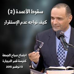 سقوط الأعمدة (2) كيف نواجه عدم الإستقرار - د. ماهر صموئيل - كنيسة قصر الدوبارة