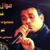 موال الام - محمود الليثى توزيع العالمى السيد ابو جبل