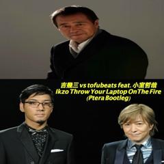 吉幾三 vs tofubeats feat. 小室哲哉 - Ikzo Throw Your Laptop On The Fire (Ptera Bootleg)
