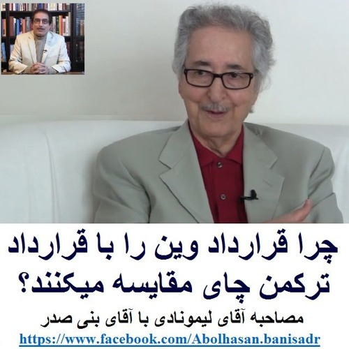 Banisadr 94-08-20= چرا قرارداد وین را با قرارداد ترکمن چای مقایسه میکنند ؟