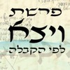 Parashat Vayetze Chalom.MP3