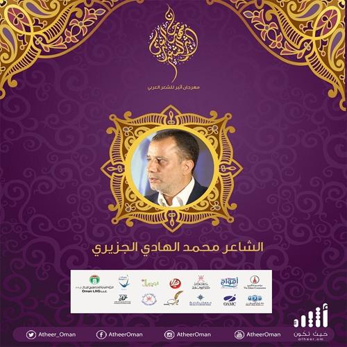 تونس | الشاعر محمد الهادي الجزيري | مهرجان أثير للشعر العربي