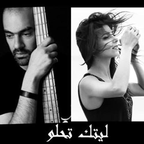 Laytaka Tahlou (ليتك تحلو) Jean Madani and Rola Milad Azar