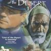 موسيقي فيلم عمر المختار  / music of film Lion Of The Desert