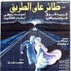 Download موسيقي فيلم طائر علي الطريق - كمال بكير Mp3