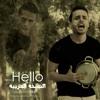 Download Shady Srour - Hello Adele النسخه العربيه.mp3 Mp3