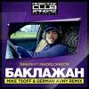 Тимати Feat. Рекорд Оркестр - Баклажан (Mike Tsoff & ...