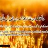 Beautiful and Heart trembling Quran recitation  SURAT AL MUNAFIQUN Ayat 10-11  By Saad Al Qureshi
