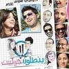 حبك غيرنى-محمود العدوى-من فيلم بنطلون جوليت mp3