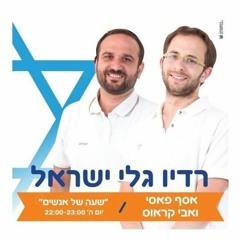 שעה של אנשים - הרב יהודה גליק - עם אסף פאסי ואבי קראוס