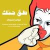 (Anas Arabi & Koos) Ta2 7anak طق حنك (Prod Anas Arabi & Prof. Justin Media - Scratches DJ Goadman)