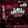 Download ياكش تولع السادات و المجنون اخويا كيمو الزلزال Mp3