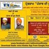 M Gurusaria ,B Bajwa With Balor Singh Shinna On Kisaan Di Ajoke Halaat
