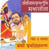 Stavapriyananda Sri Ramakrishna Punthi Class 12