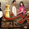 Preet Na Kariyo Koi - OST (HUM TV) - Rahat Fateh Ali Khan