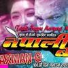 Trisuli Bagera Marsyangi Ma Jharechha  NEPALI BABU  Nepali Movie Song(DJ LAXMAN - G)