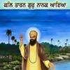 Jeevan Sakhiyan Guru Nanak Dev Ji 25 11 2015 Wednesday 547 ਪ੍ਰਕਾਸ਼ ਪੁਰਬ Mp3