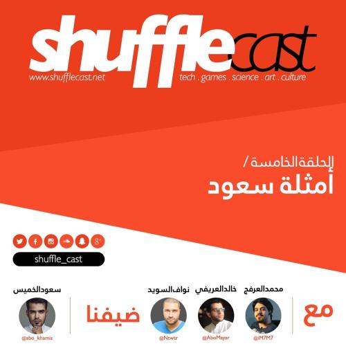 SHUFFLE Cast 05 (Tech) - أمثلة سعود