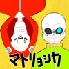 Matryoshka ft. Sans and Papyrus