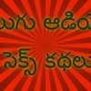 Akka Tho Tholi Anubhavam Telugu Boothu Katha