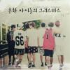 방탄소년단 (BTS) - 흔한 아이돌의 크리스마스 (A TYPICAL IDOL'S CHRISTMAS).mp3