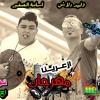 Download مهرجان ازعرينا بالشكل الجديد جااامد فحت توزيع لايــف احمد عشماااوي من الاخر ولع 01128479325 Mp3