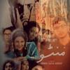 Aah ko chahiye ek umr asar hone tak by Ali Sethi Manto Movie